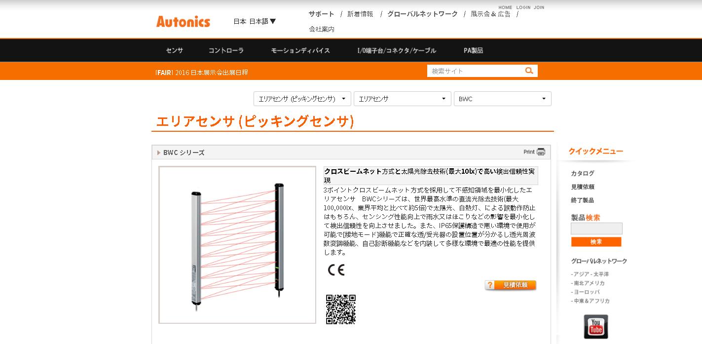 BWC シリーズ クロスビームネット方式と太陽光除去技術(最大10lx)で高い検出信頼性実現