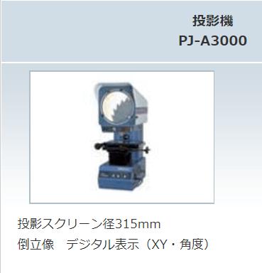 PJ-A3000