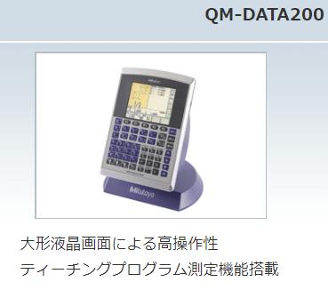 QM-DATA200