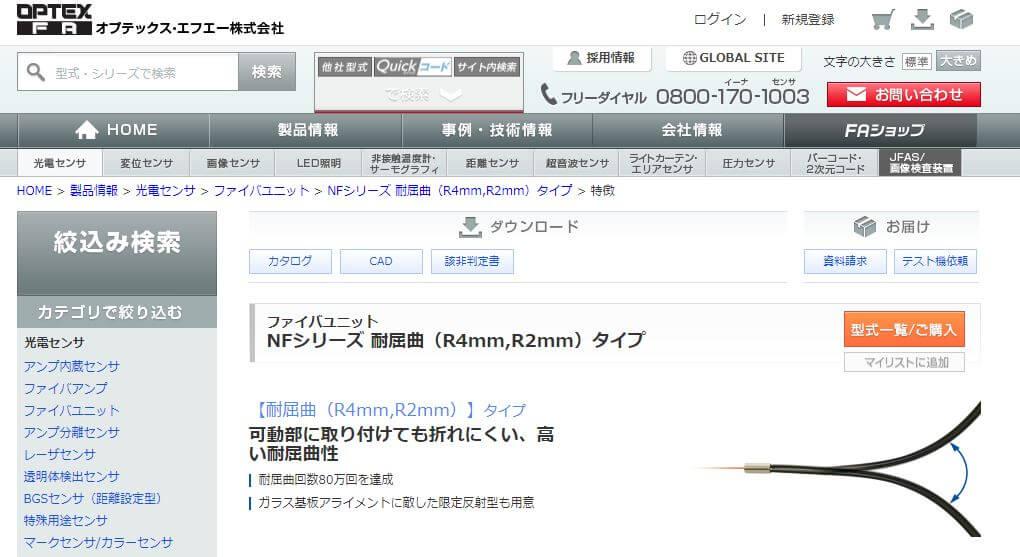 NFシリーズ 耐屈曲(R4mm,R2mm)タイプ