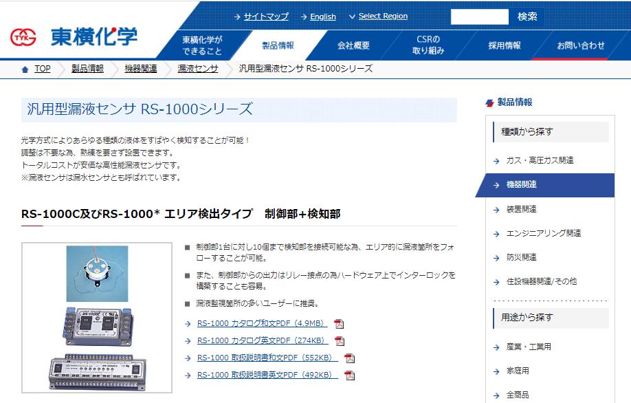 汎用型漏液センサRS-1000シリーズ