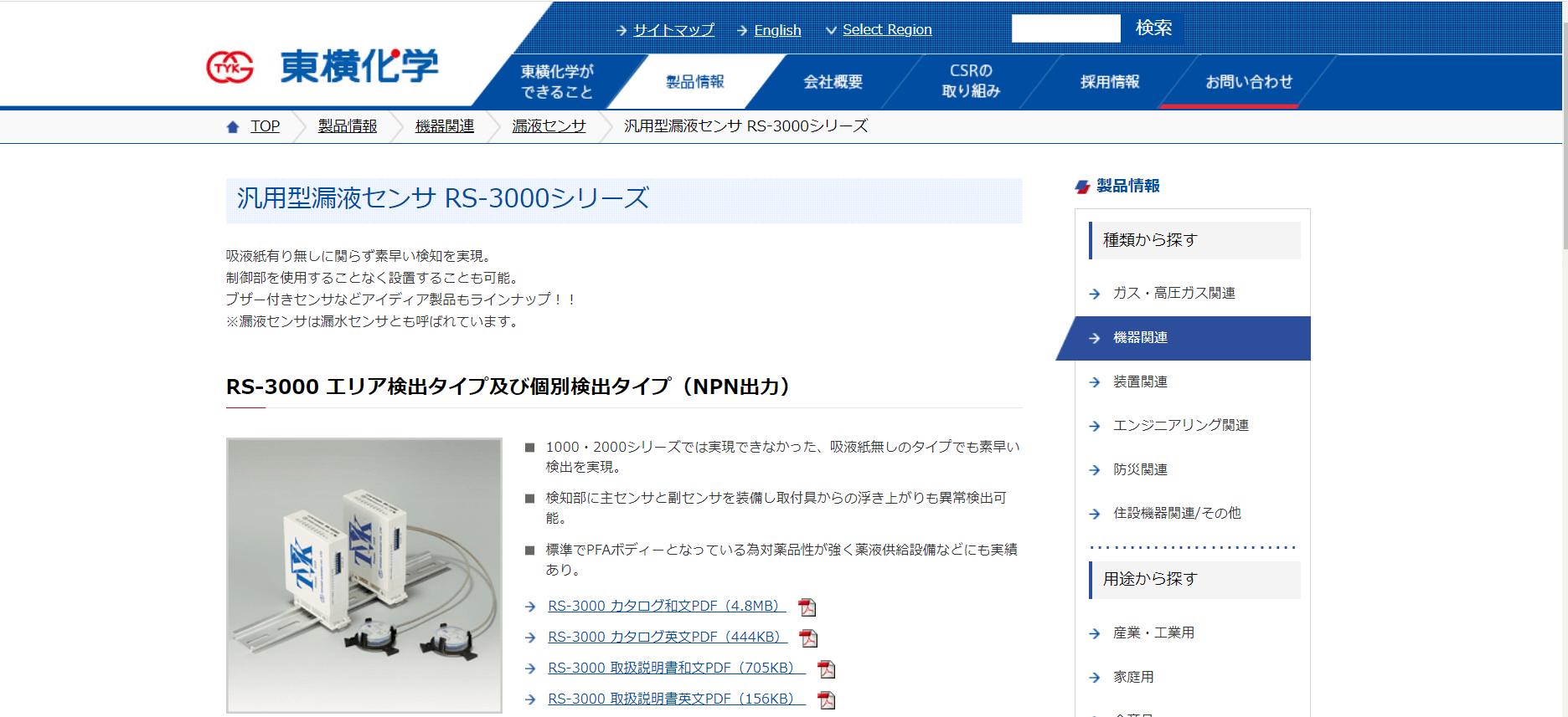 汎用型漏液センサRS-3000シリーズ