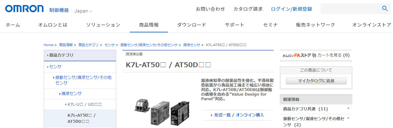 漏液検出器K7L-AT50/ AT50D
