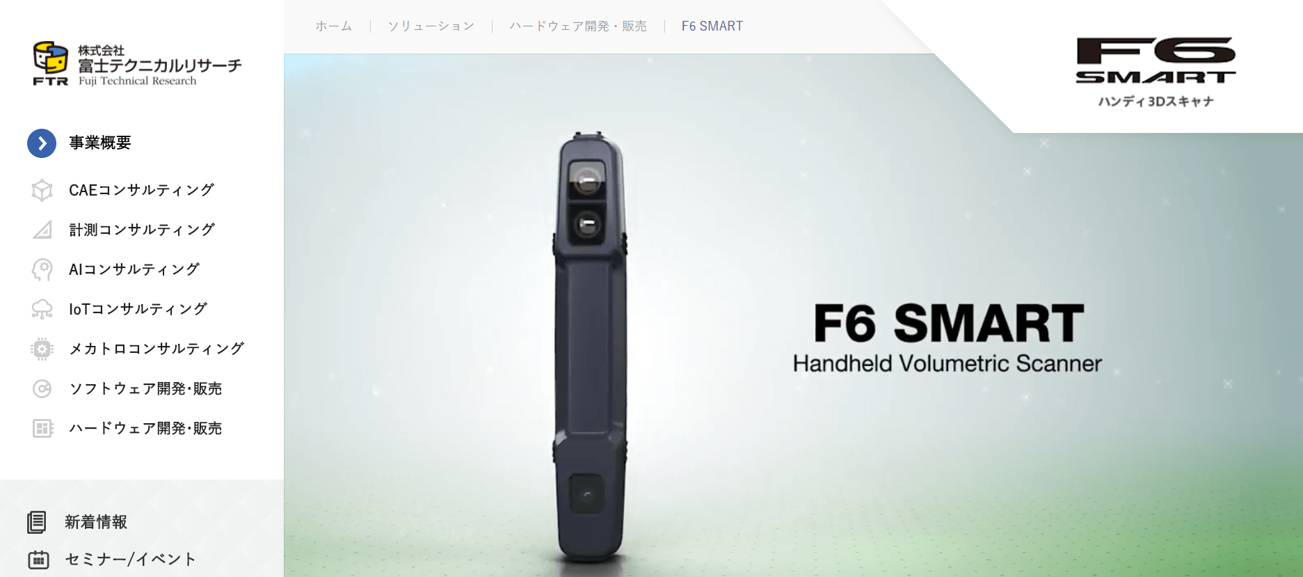 F6SMARTハンディ3Dスキャナ