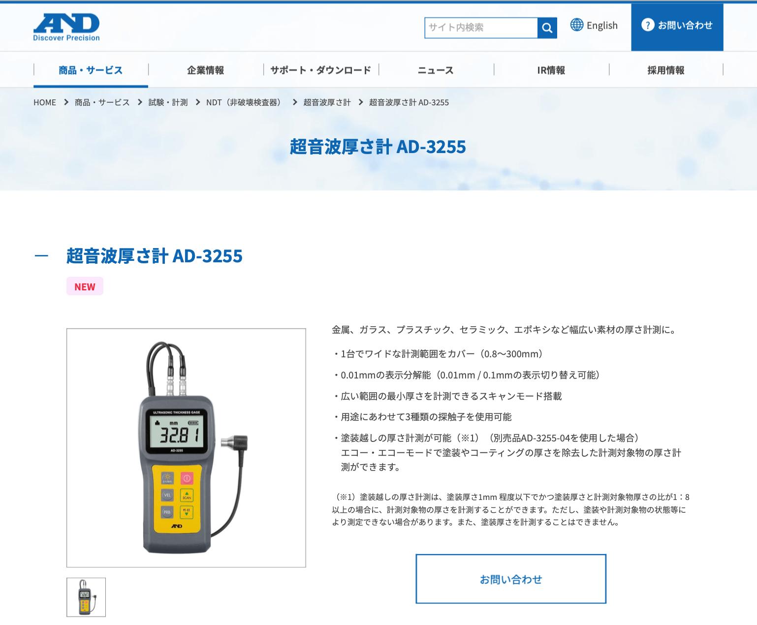 超音波厚さ計 AD-3255