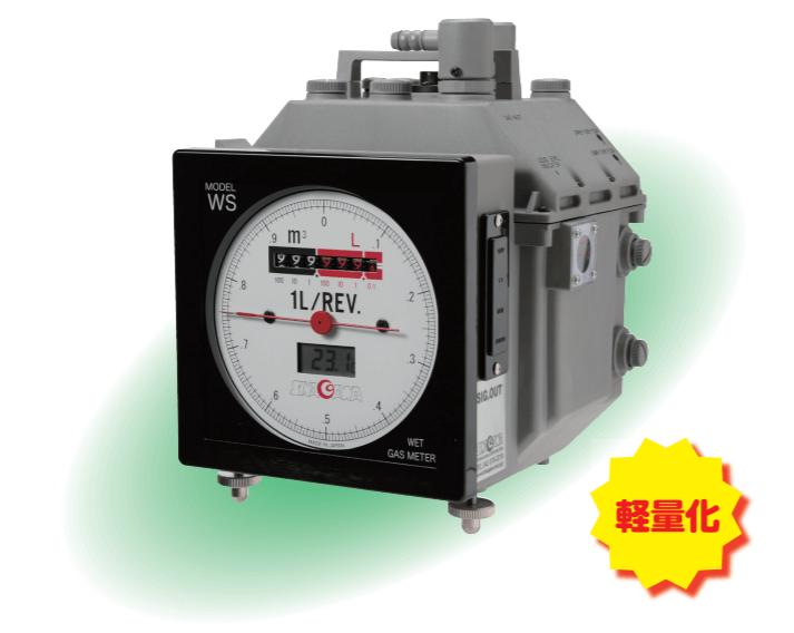 湿式ガスメータ WS-1P型 微少流量・実験用