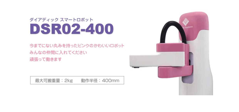 DSR02-400