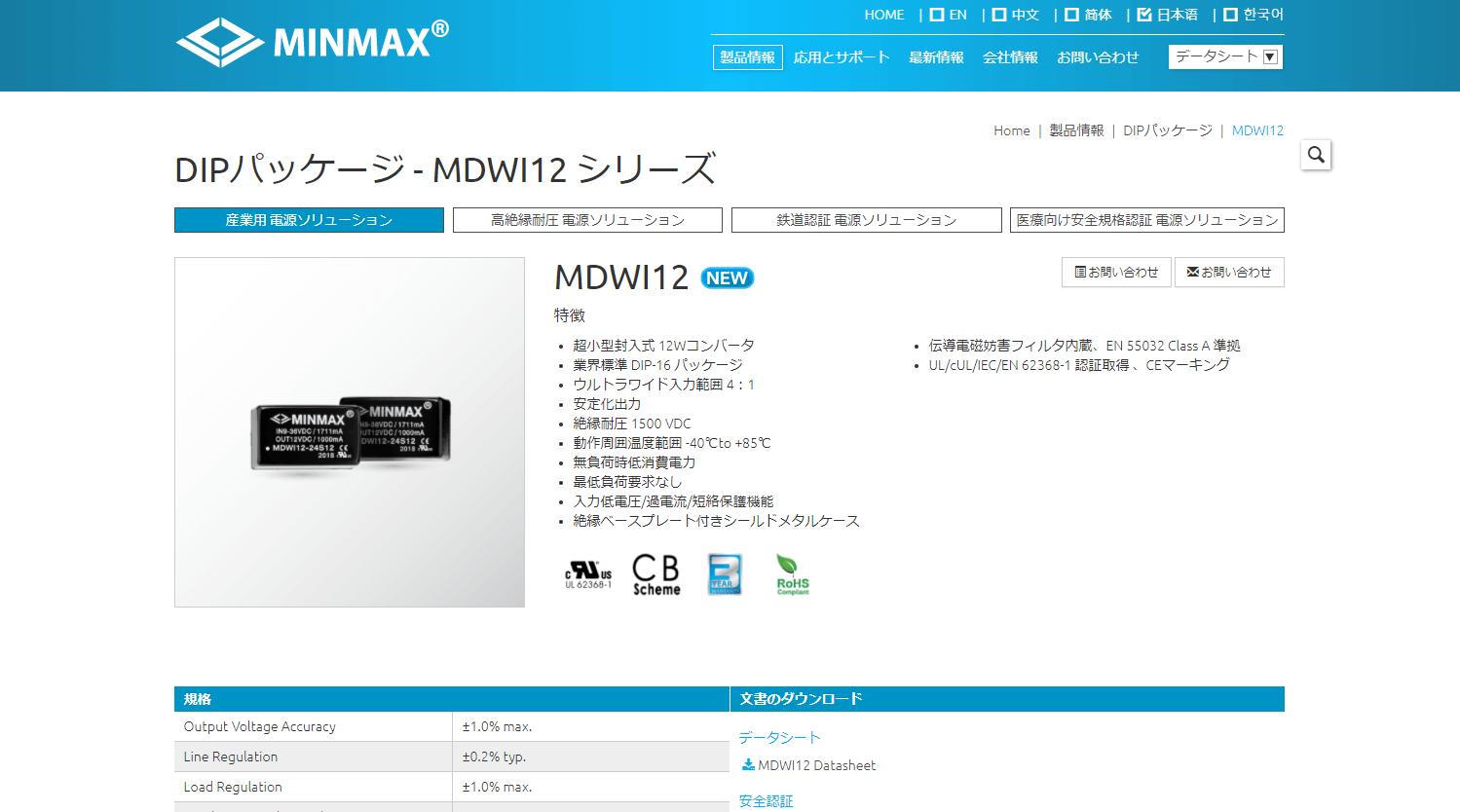 DIPパッケージ - MDWI12 シリーズ
