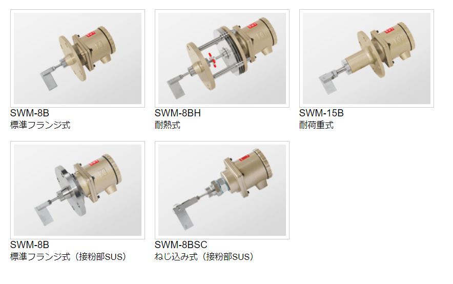 振子式レベルスイッチ SWMシリーズ