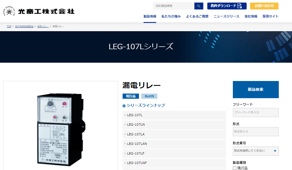 LEG-107Lシリーズ