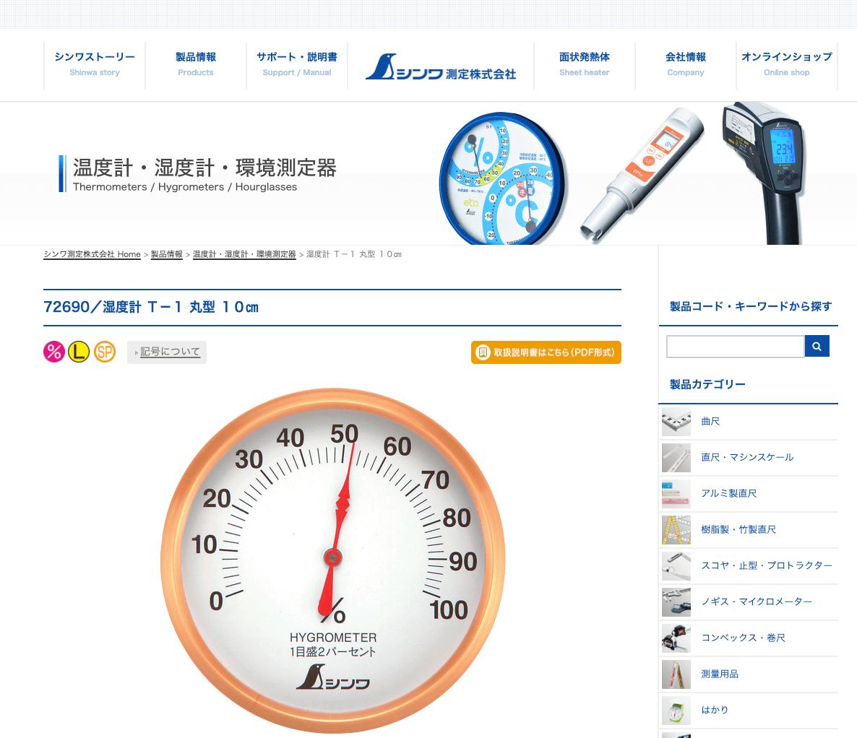 72690/湿度計 T-1 丸型 10㎝