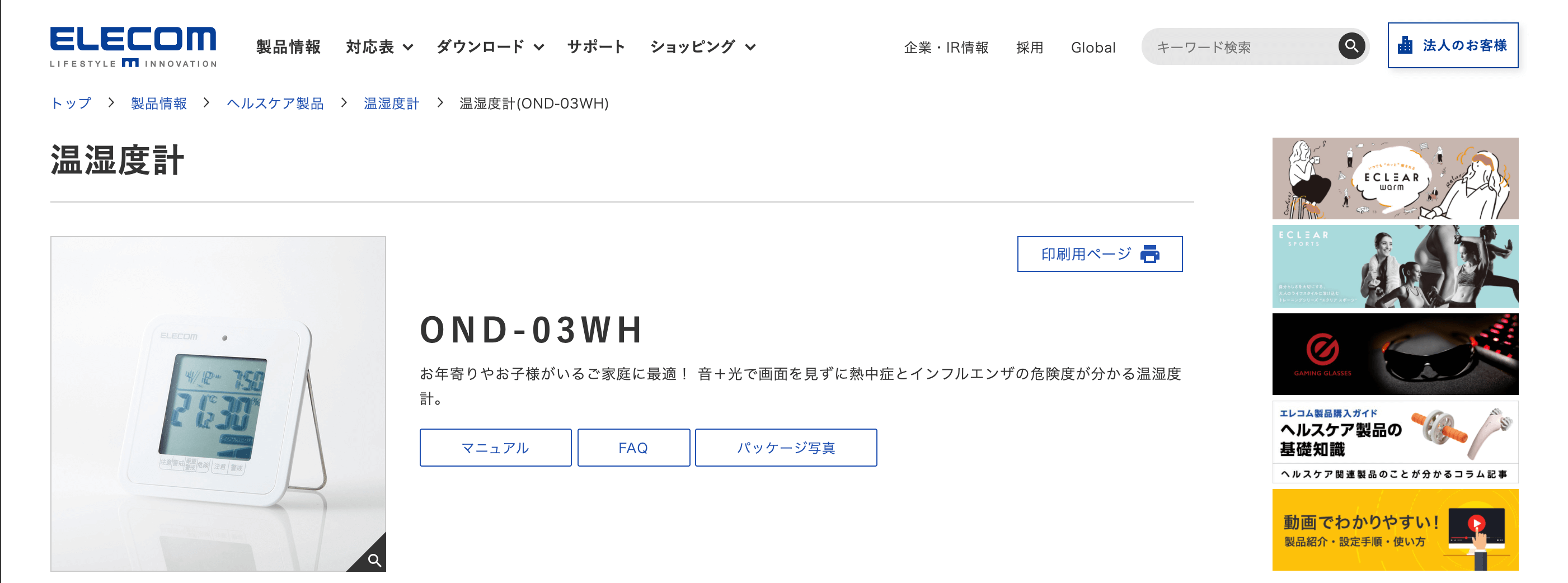 OND-03WH