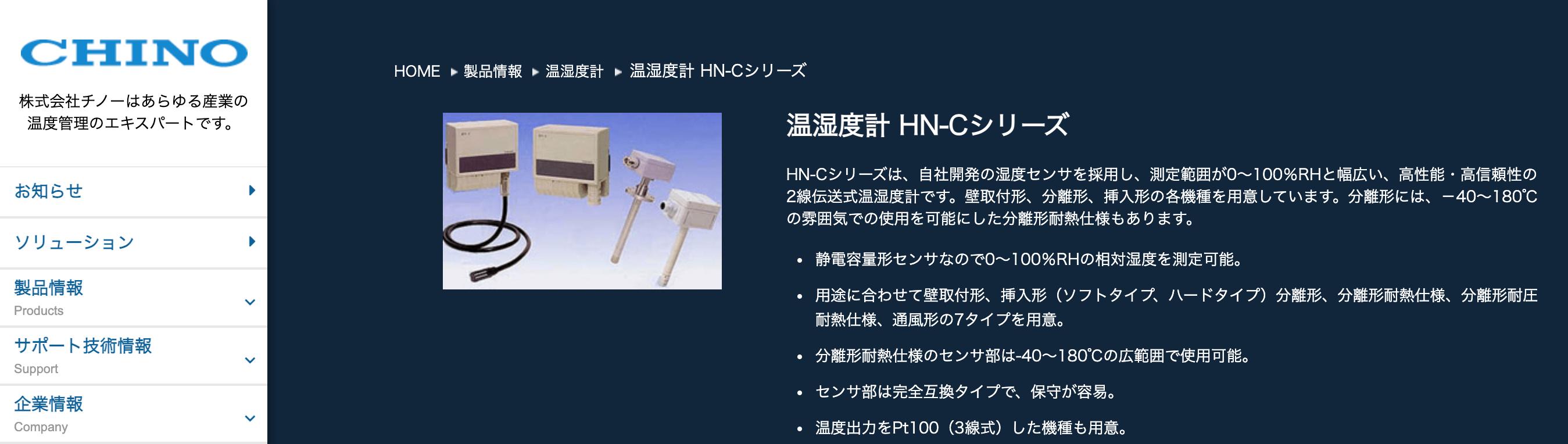 温湿度計 HN-Cシリーズ