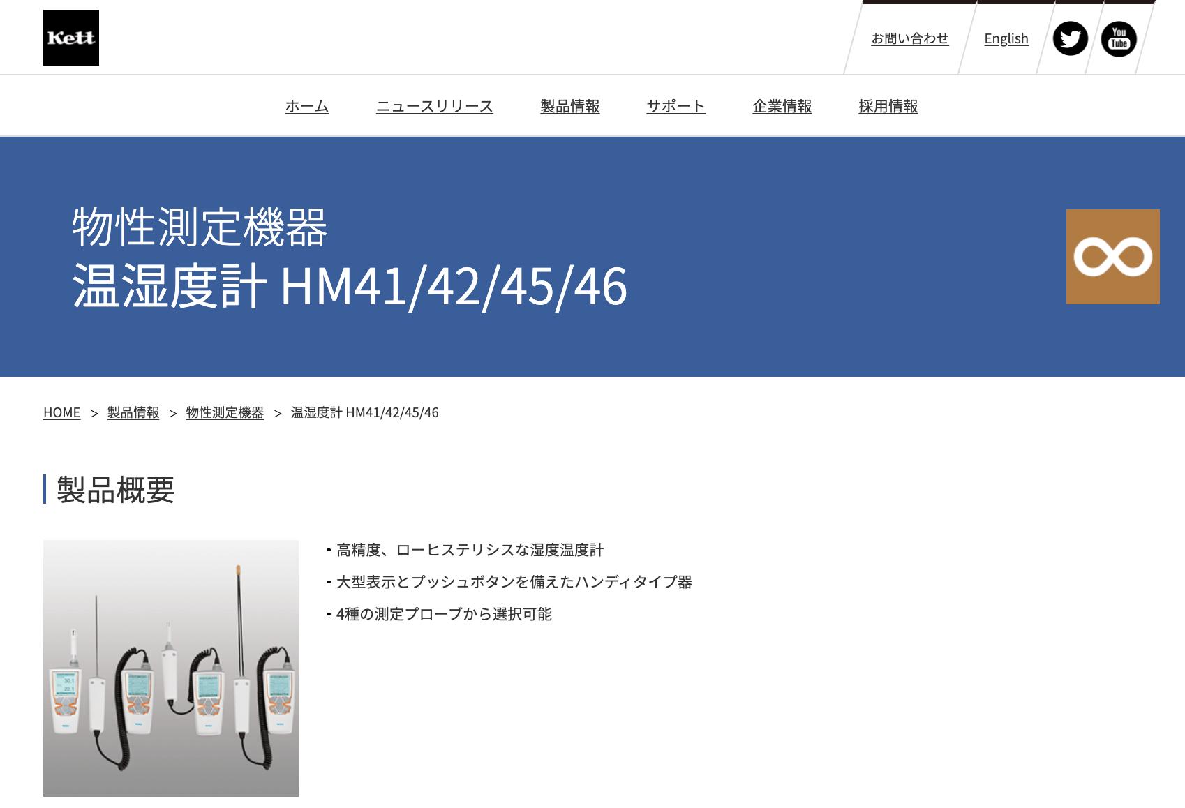 温湿度計 HM41/42/45/46
