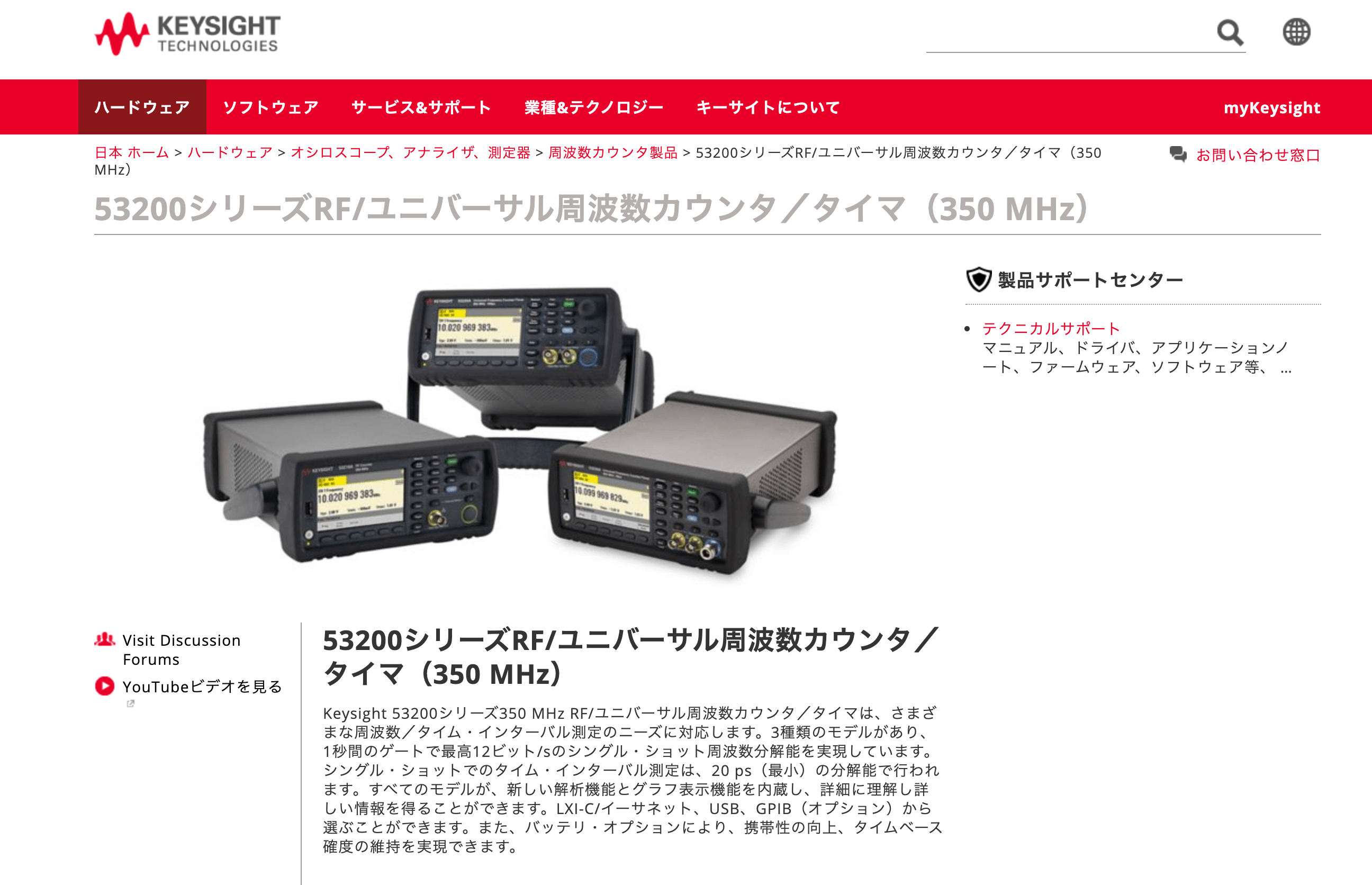 53200シリーズRF/ユニバーサル周波数カウンタ/タイマ(350