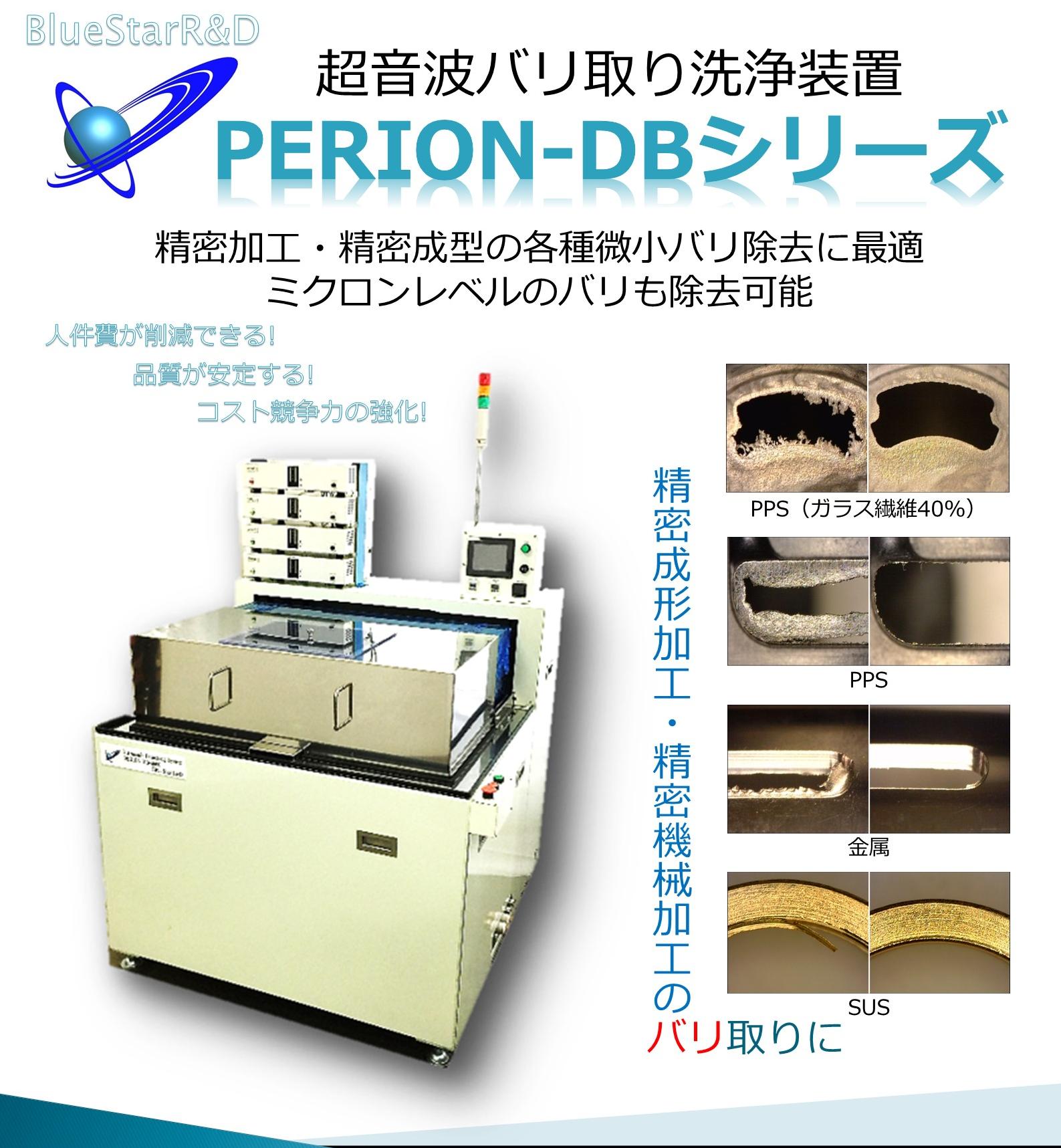 真・超音波洗浄装置(水系)