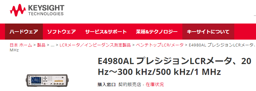 E4980AL