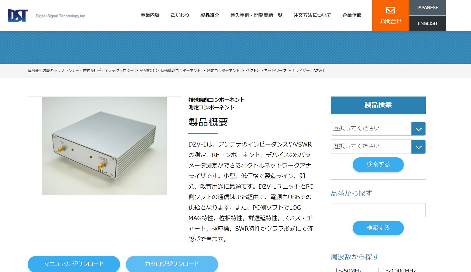 ベクトル・ネットワーク・アナライザ DZV-1