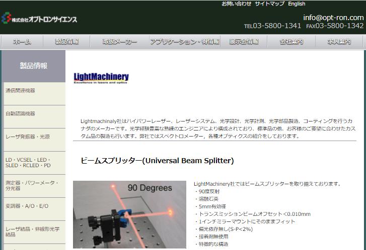 ビームスプリッター(Universal Beam Splitter)