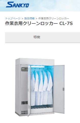 作業衣用クリーンロッカー CL-7S