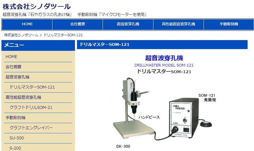 ドリルマスターSOM-121