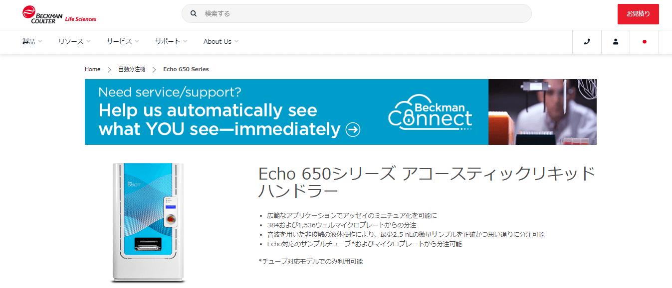 Echo 650シリーズ アコースティックリキッドハンドラー