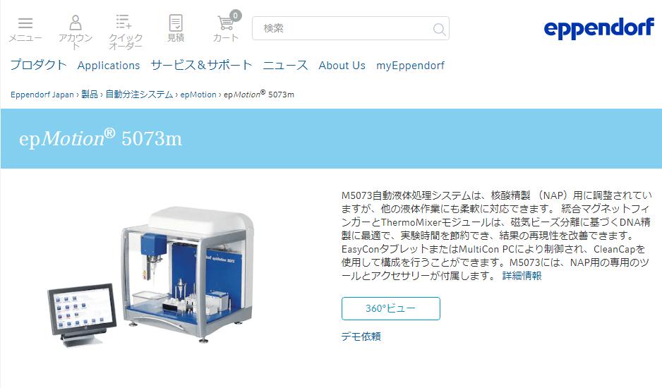 epMotion® 5073m