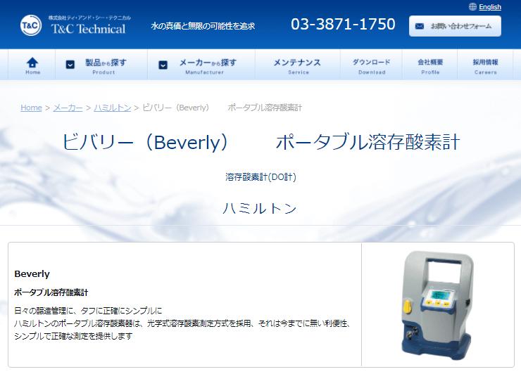 ビバリー(Beverly)ポータブル溶存酸素計