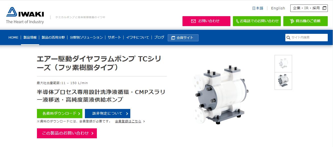 TCシリーズ(フッ素樹脂タイプ)