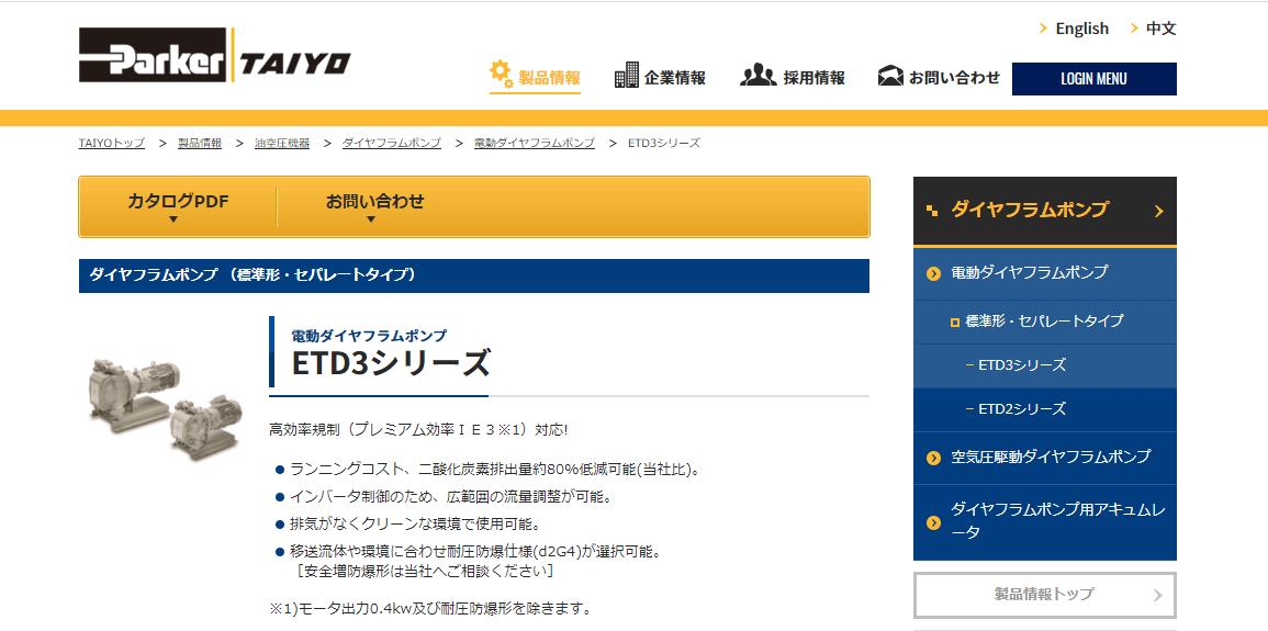 ETD3シリーズ