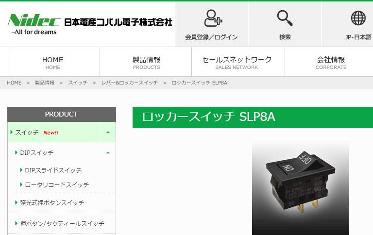 ロッカースイッチ SLP8A