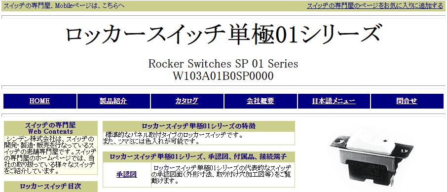 ロッカースイッチ単極01シリーズ