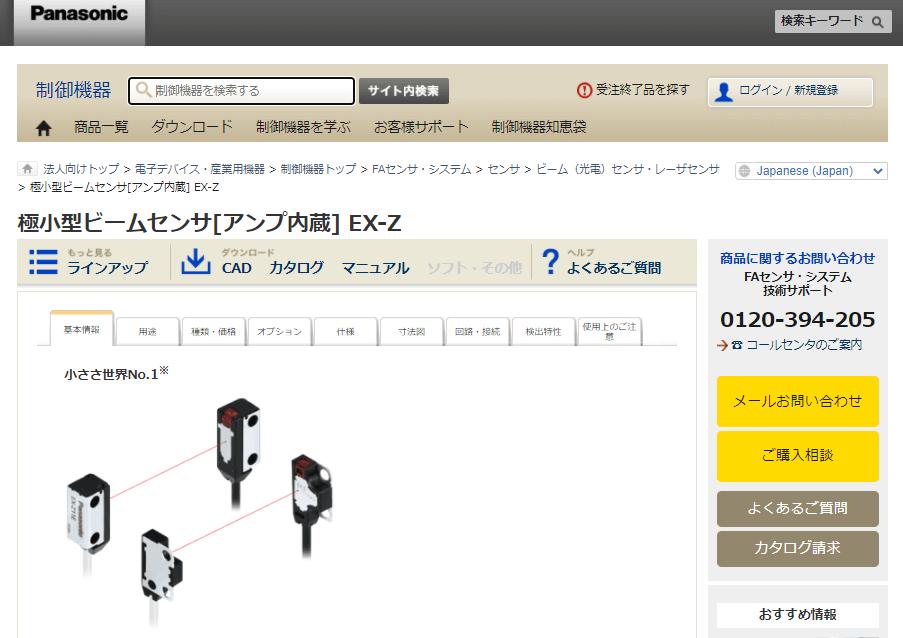 極小型ビームセンサ[アンプ内蔵] EX-Z