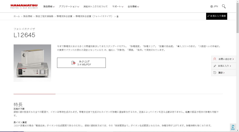 フォトイオナイザ: L12645