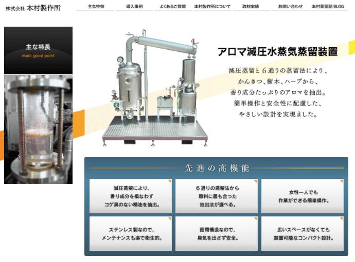 アロマ減圧水蒸気蒸留装置