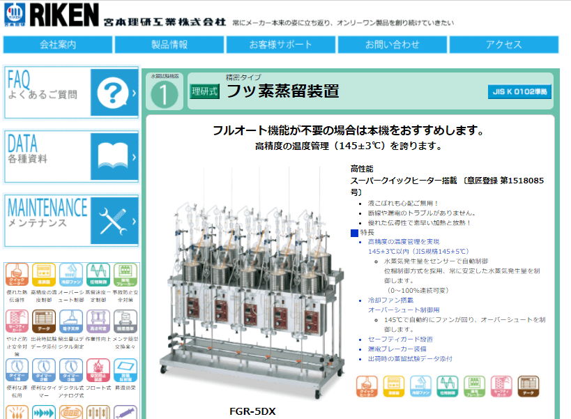 フッ素蒸留装置