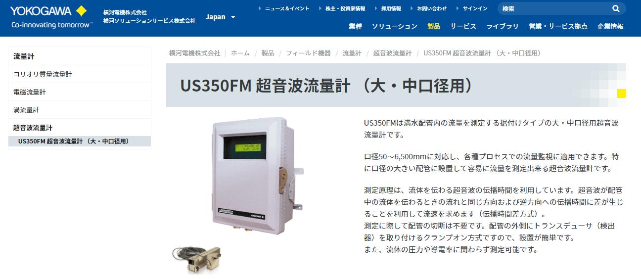 US350FM 超音波流量計 (大・中口径用)