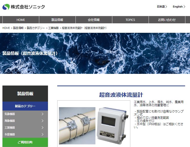 超音波液体流量計(LF-2000)