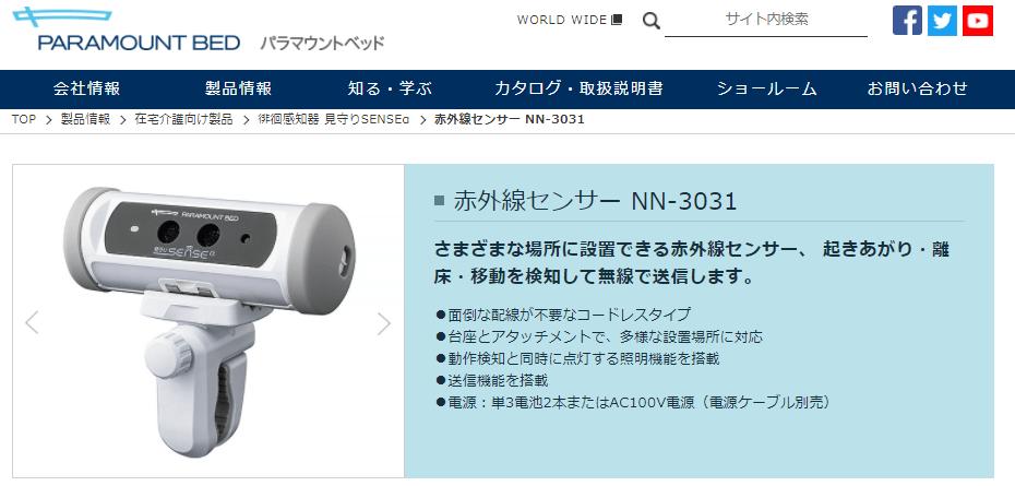 赤外線センサー NN-3031