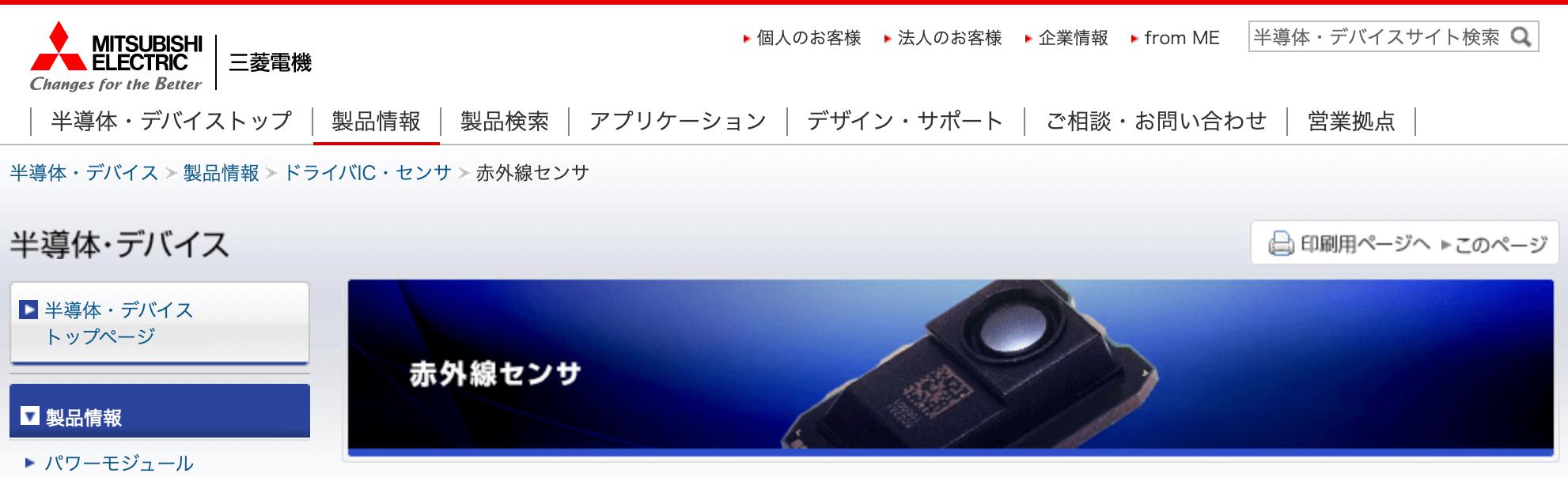 サーマルダイオード赤外線センサ「MelDIR」 MIR8032シリーズ
