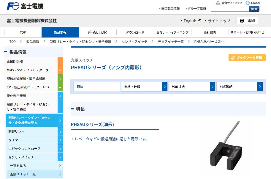 PH8AUシリーズ(溝形)