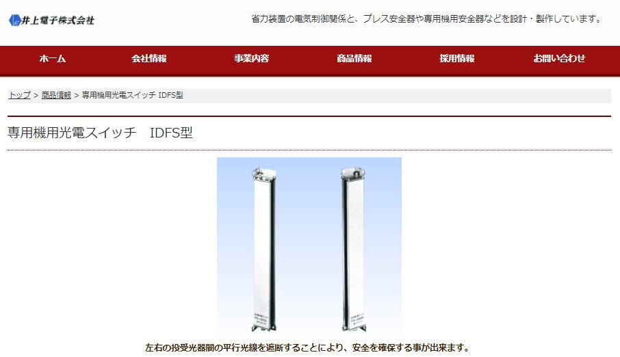 専用機用光電スイッチ IDFS型