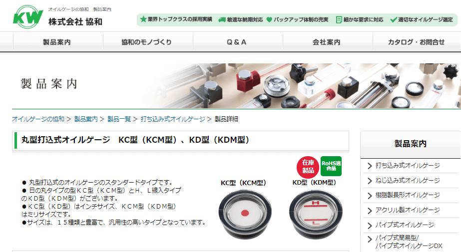 丸型打込式オイルゲージ KC型(KCM型)、KD型(KDM型)