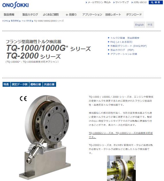 TQ-1000/2000シリーズ
