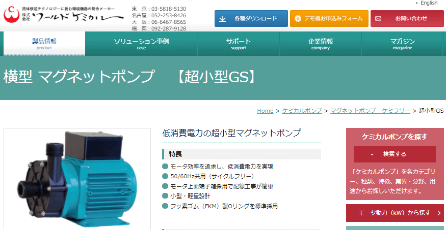 横型マグネットポンプ【超小型GS】
