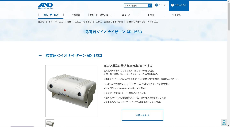 除電器<イオナイザー> AD-1683