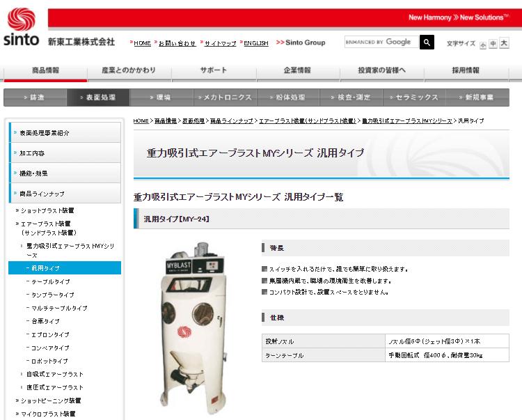 汎用タイプ[MY-24】