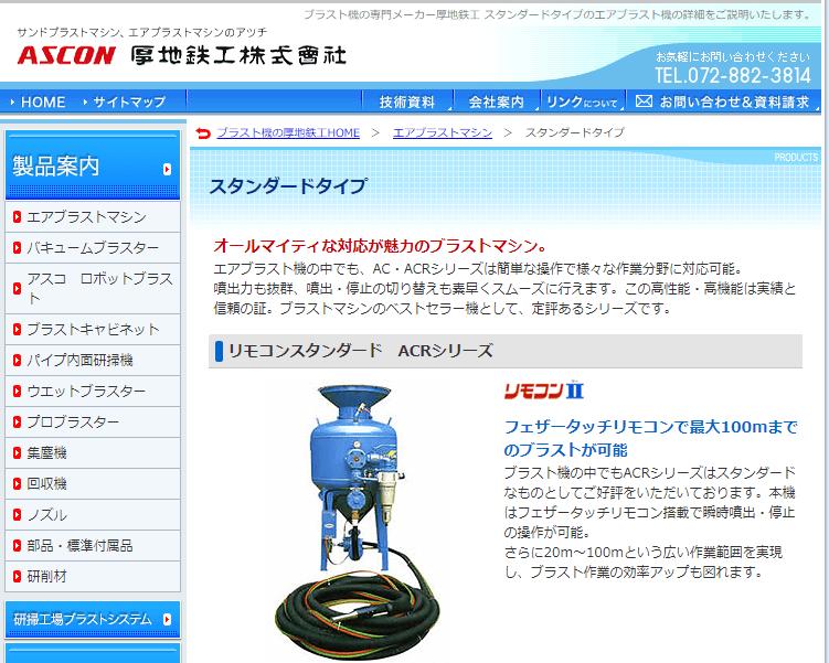 リモコンスタンダード ACRシリーズ