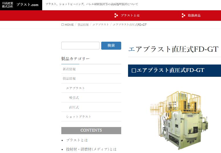 エアブラスト直圧式FD-GT