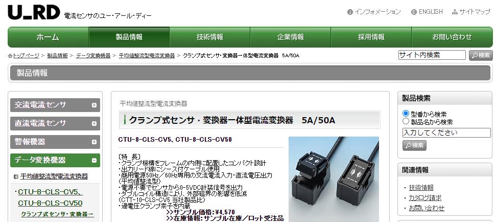 CTU-8-CLS-CV5、CTU-8-CLS-CV50